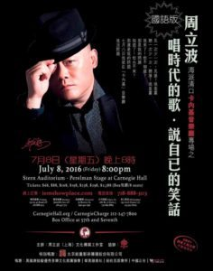 Zhou's Carnegie Hall performance poster